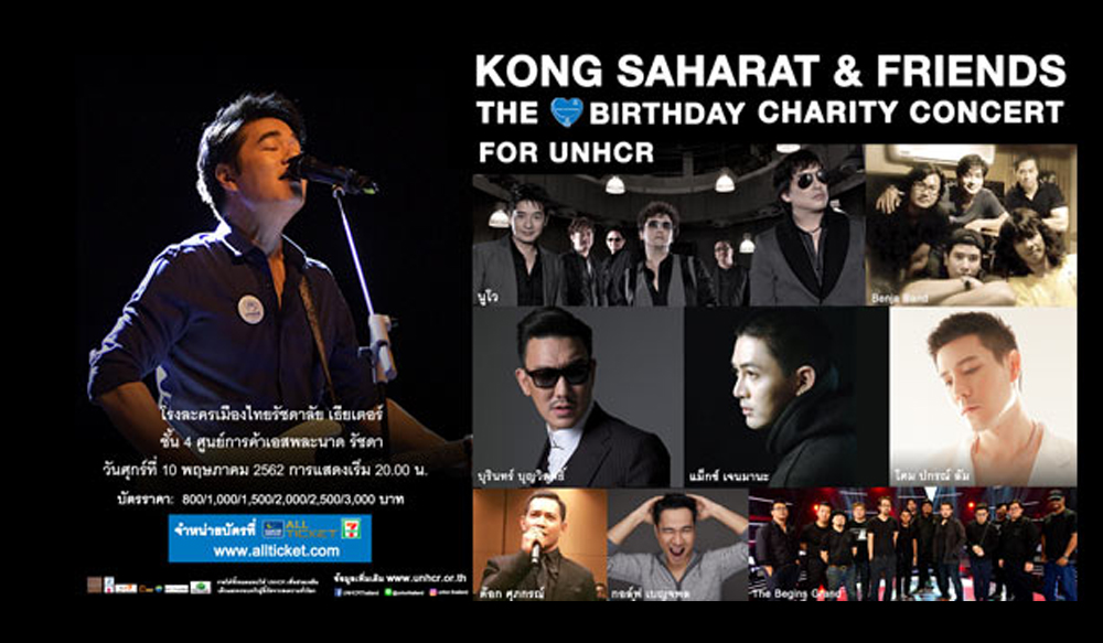 ชมย้อนหลัง Kong Saharat and Friends : The Birthday Charity Concert for UNHCR
