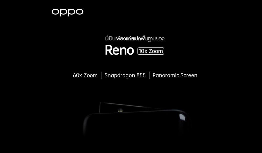 ชมย้อนหลัง OPPO Reno 10x Zoom