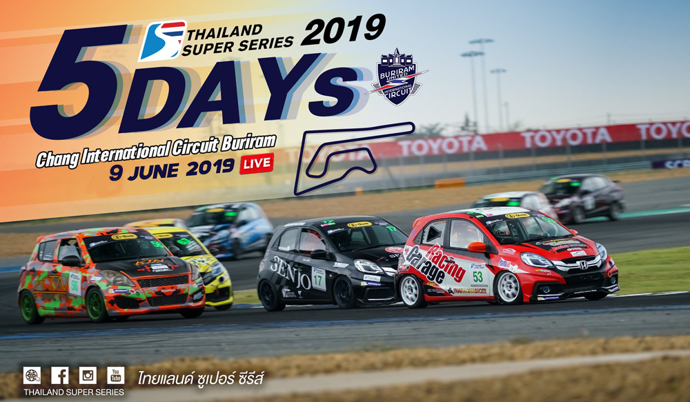 ชมย้อนหลัง [DAY2] THAILAND SUPER SERIES 2019 : Chang International Circuit Round 2