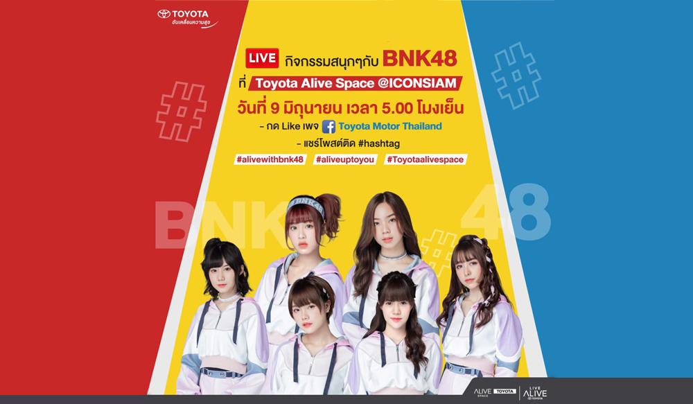 ชมย้อนหลัง ร่วมสัมผัสประสบการณ์สุด ALIVE ไปกับ BNK48