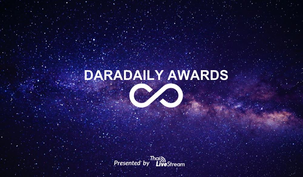 ชมย้อนหลัง Daradaily Award 2019