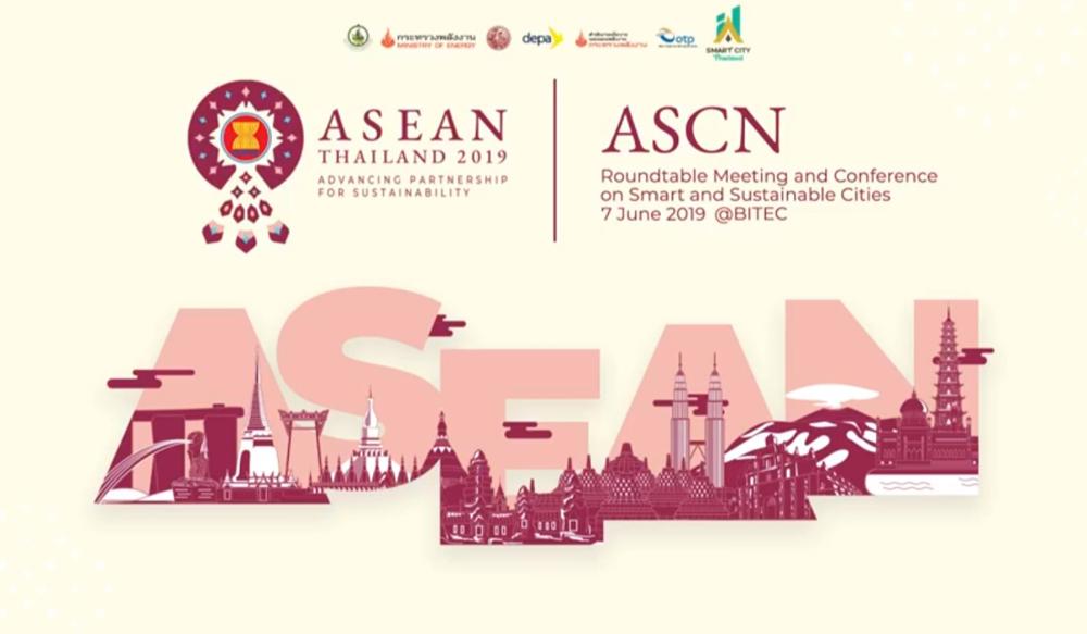 ชมย้อนหลัง ASCN 2019