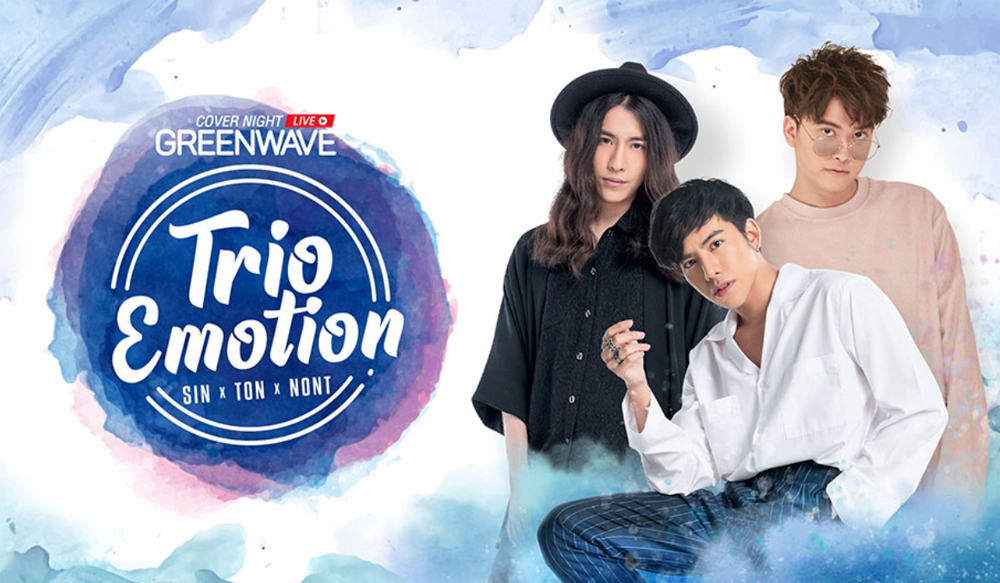 ชมย้อนหลัง Greenwave Cover Night Live | Trio Emotion - SIN x TON x NONT