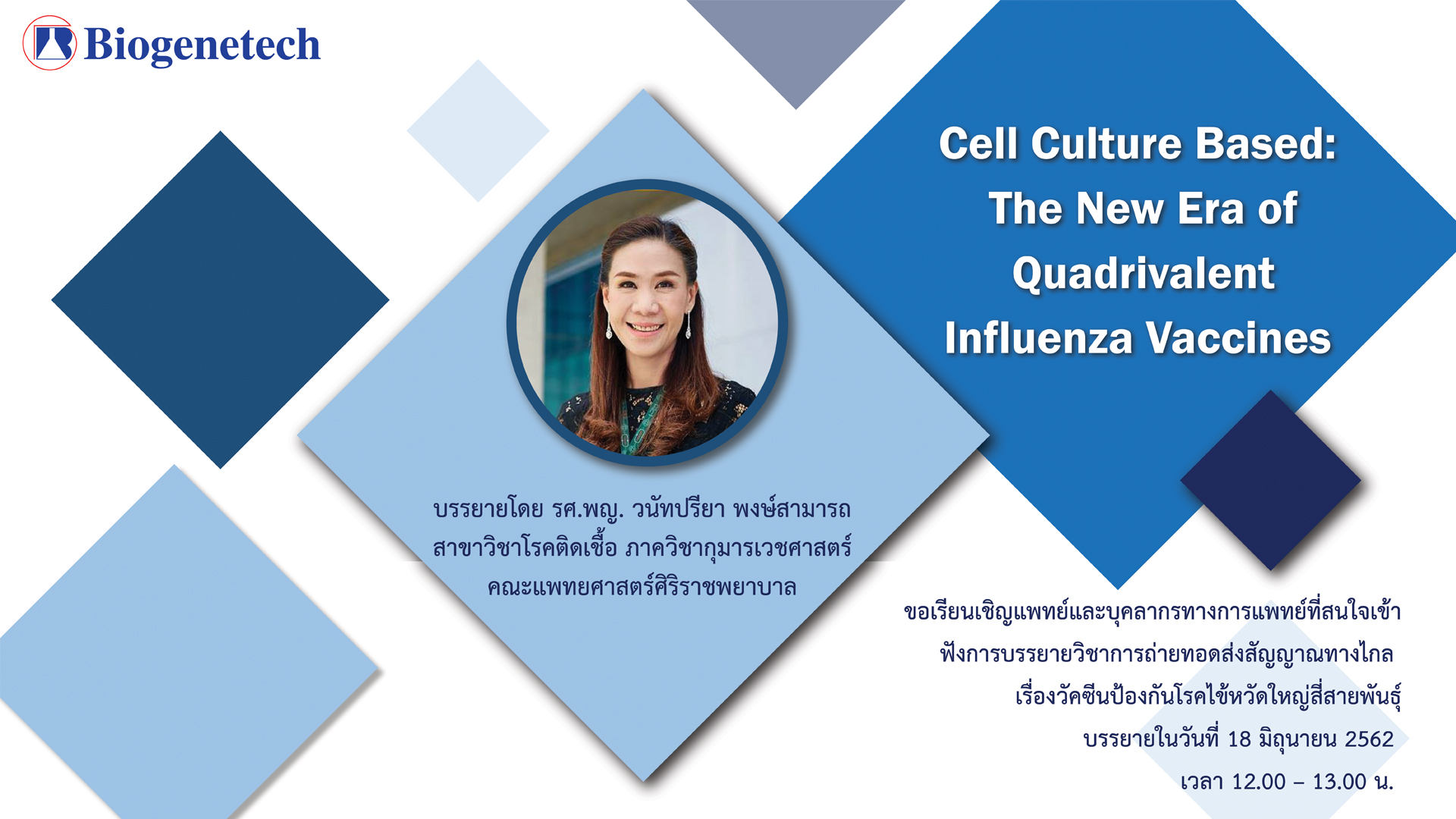 ชมย้อนหลัง Cell Culture Based : The New Era of Quadrivalent Influenza Vaccines