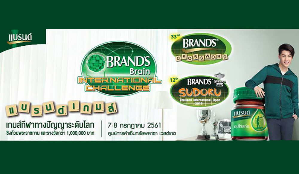 Brand's Brain International Challenge 2019