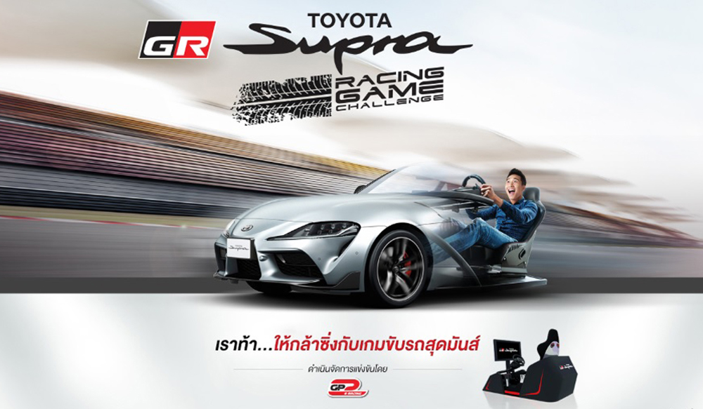 Toyota Game Challenge @Icon Siam