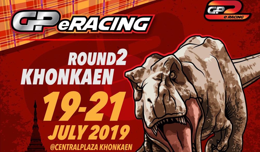 ชมย้อนหลัง GPe Racing 2nd Round 2019 @Central Khonkaen