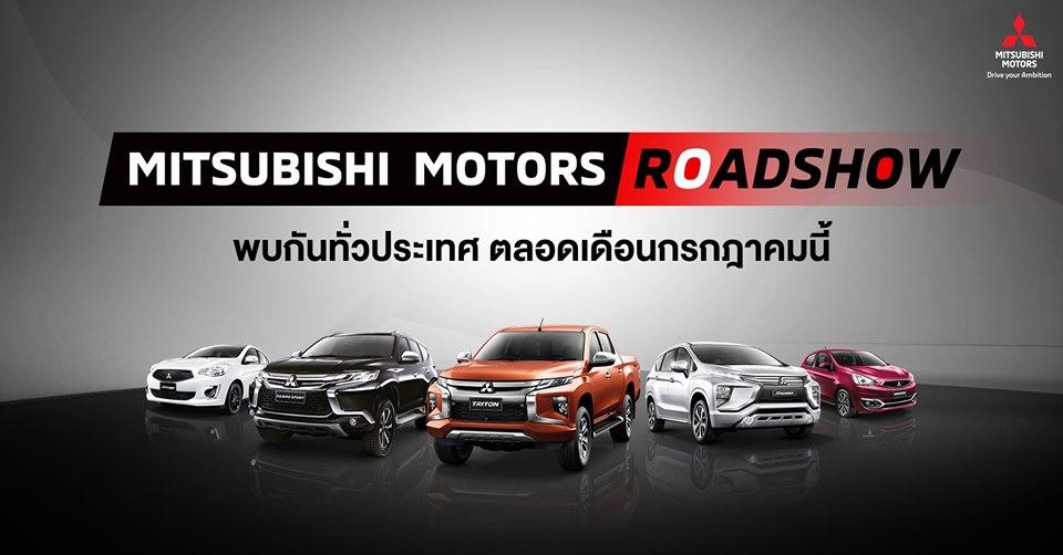 ชมย้อนหลัง Mitsubishi Motors Roadshow @เดอะมอลล์ บางกะปิ