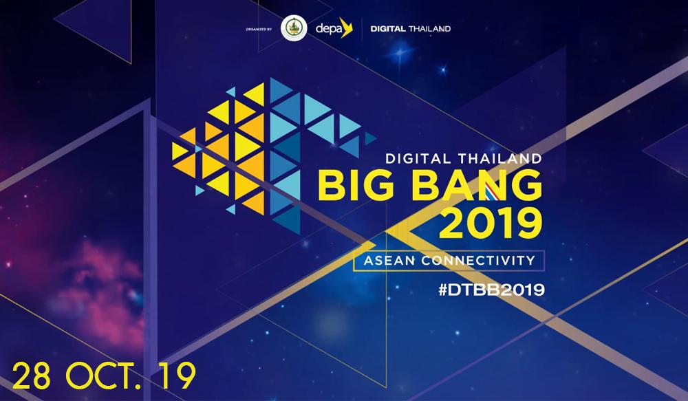 ชมย้อนหลัง Day1 | Digital Thailand Big Bang 2019