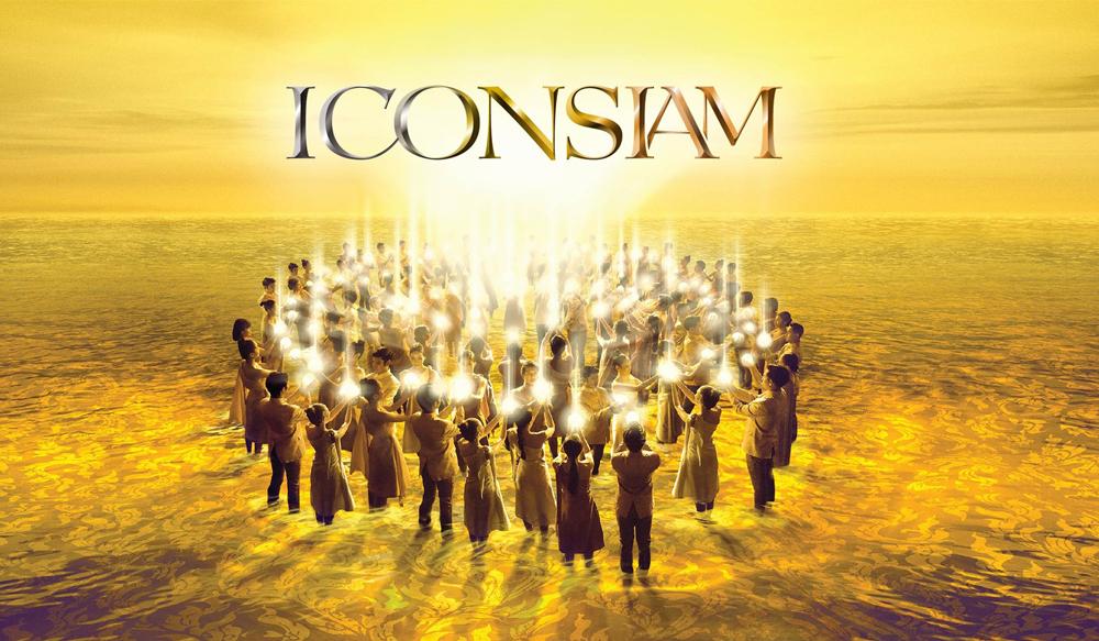 ชมย้อนหลัง 1st Aniversary Icon Siam