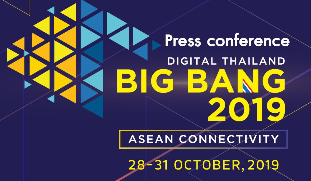 ชมย้อนหลัง Digital Thailand Big Bang 2019