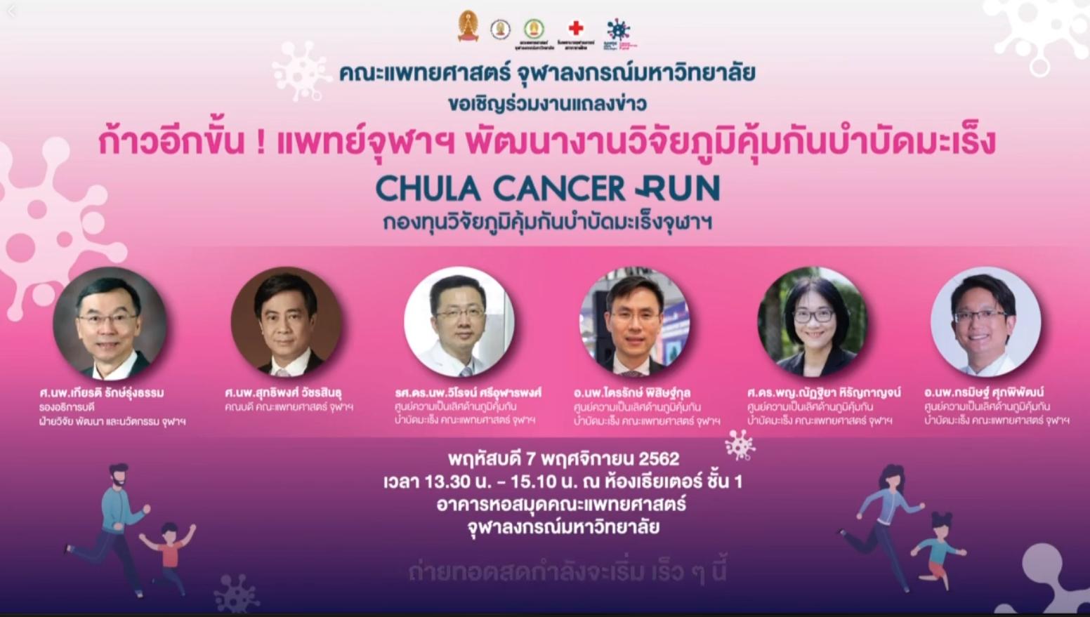 ชมย้อนหลัง ก้าวต่อก้าว เพื่อก้าวไปอีกขั้น กับงานวิจัยภูมิคุ้มกันบำบัดมะเร็ง โดยคณะแพทย์จุฬาฯ