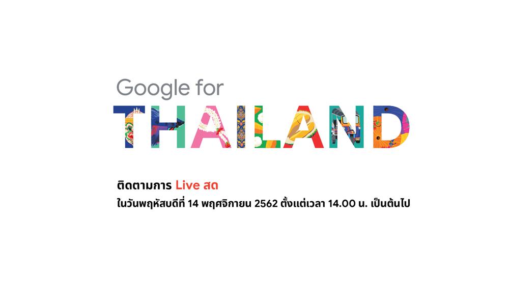 ชมย้อนหลัง Google for Thailand