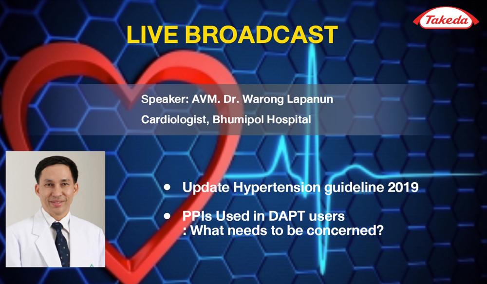 ชมย้อนหลัง Update Hypertension guideline 2019