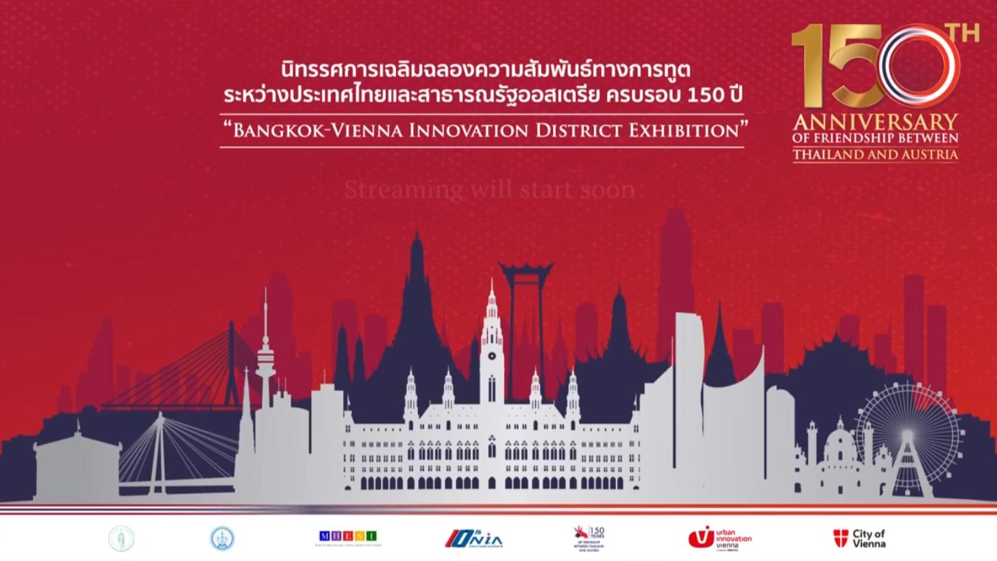 ชมย้อนหลัง BANGKOK-VIENNA INNOVATION DISTRICT EXHIBITION