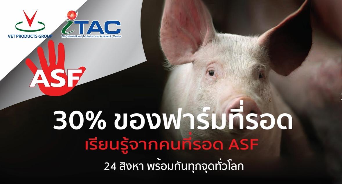 ชมย้อนหลัง Vat Production Group | 30% ของฟาร์มที่รอด เรียนรู้จากคนที่รอด