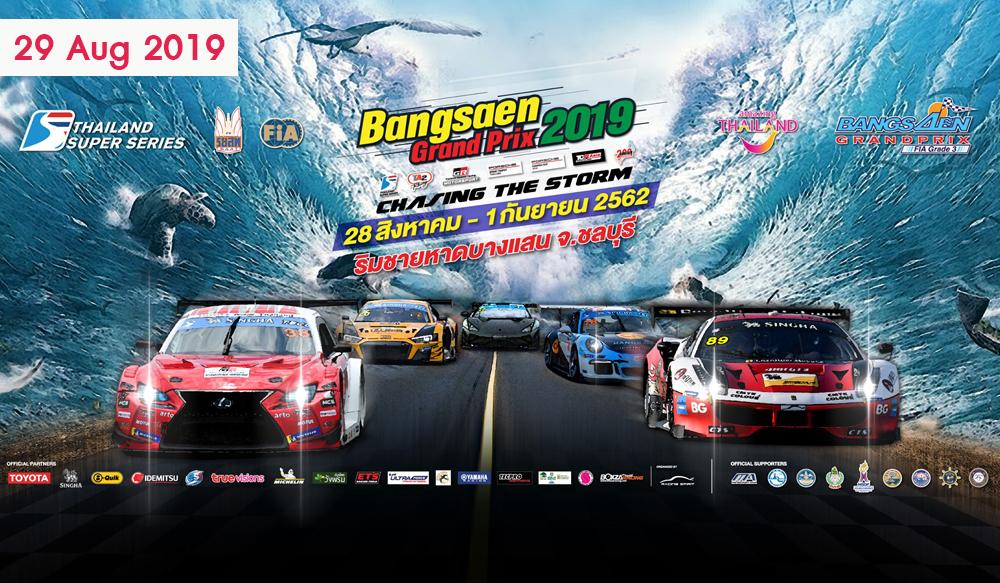 ชมย้อนหลัง DAY1 | Bangsaen Grand Prix 2019