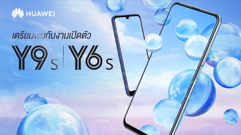 ชมย้อนหลัง งานเปิดตัว Huawei Y9s และ Y6s