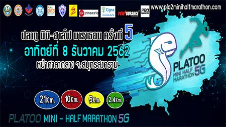 ชมย้อนหลัง ปลาทู มินิ-ฮาร์ฟ มาราธอน ครั้งที่5