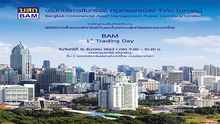 ชมย้อนหลัง พิธีเปิดการขายหลักทรัพย์วันแรกในตลาดหลักทรัพย์แห่งประเทศไทย