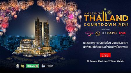 ชมย้อนหลัง Amazing Thailand Countdown 2020