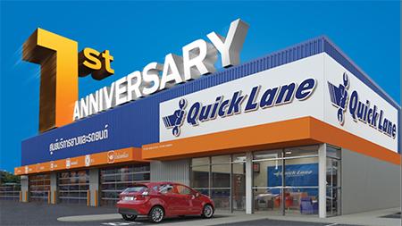 ชมย้อนหลัง Quick Lane 1 st Anniversary 2020