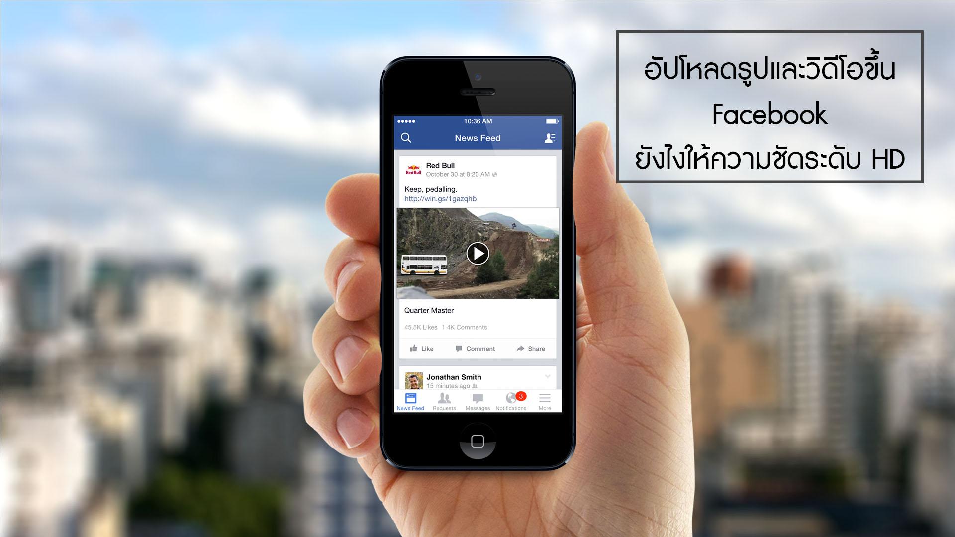วิธีอัปโหลดรูปและวิดีโอขึ้น Facebook ยังไงให้ความชัดระดับ HD