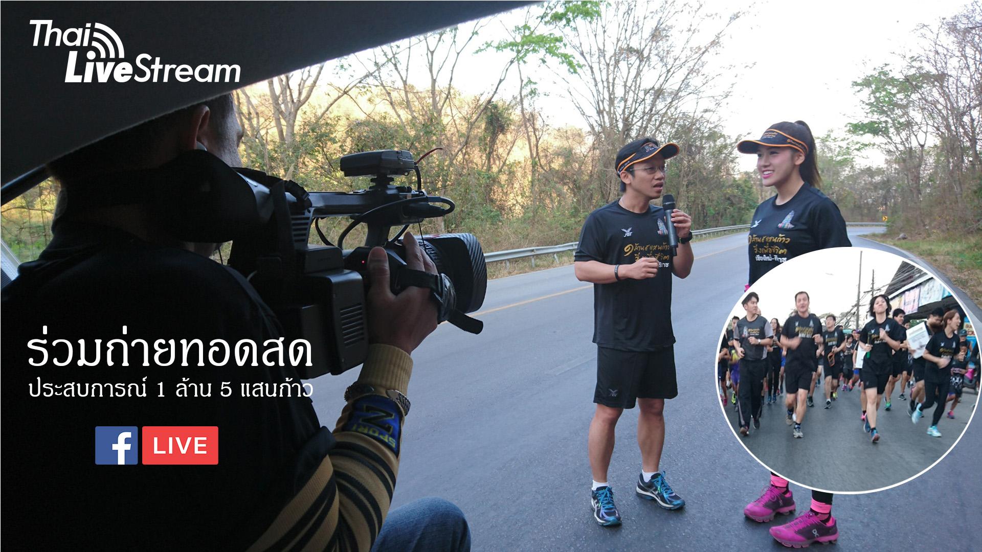 Thai Livestream Live of Life กับโครงการ 1 ล้าน 5 แสนก้าววิ่งเพื่อชีวิต