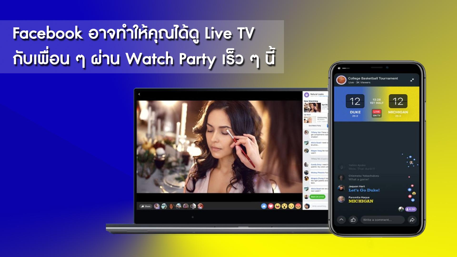 Facebook อาจทำให้คุณได้ดู Live TV  กับเพื่อน ๆ ผ่าน Watch Party เร็ว ๆ นี้